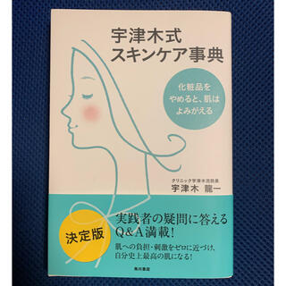 角川書店 - 宇津木式スキンケア事典 未使用品 宇津木龍一
