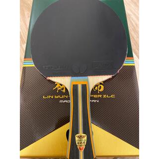 バタフライ(BUTTERFLY)の卓球ラケット 林昀儒super ZLC+テナジー19両面特厚(卓球)
