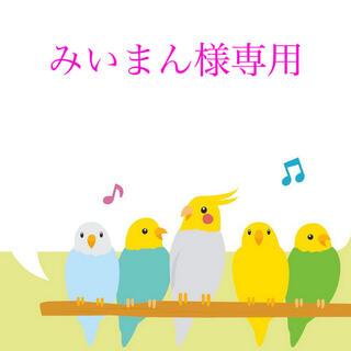 みいまん様専用 ロープ17本(鳥)