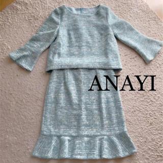 アナイ(ANAYI)の美品)ANAYI アナイ トップス スカート セットアップ 水色 入学式 入園式(スーツ)