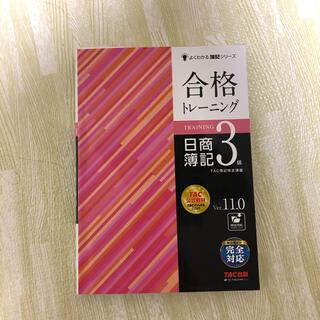 TAC出版 - 合格トレーニング日商簿記3級 Ver.11.0