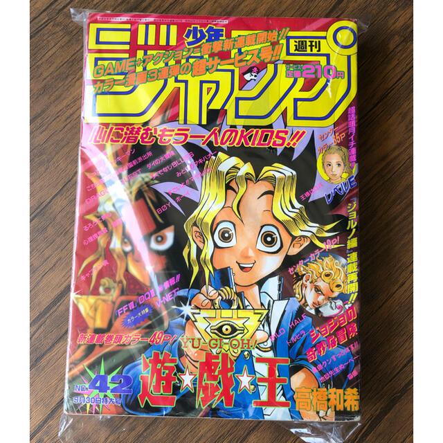 遊戯王(ユウギオウ)の少年ジャンプ 遊戯王 1996 エンタメ/ホビーの漫画(少年漫画)の商品写真