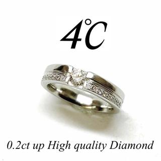 ヨンドシー(4℃)の【高品質】 4℃  0.2ct プラチナ Pt950 ダイヤモンド リング(リング(指輪))