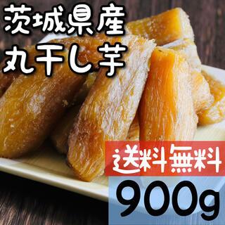 900g 丸干し 茨城 紅はるか 干し芋 国産 切り落とし 訳あり 激安(菓子/デザート)