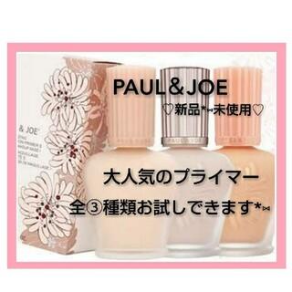 PAUL & JOE - PAUL&JOE♡ラトゥーエクラ モイスチュア プロテクティング プライマー
