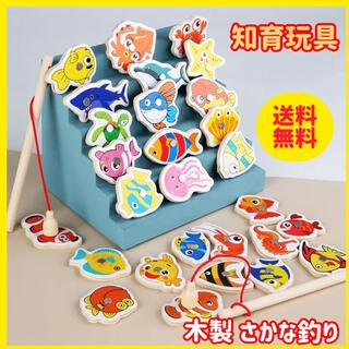 人気☆ 木製 さかな釣り 知育玩具 木のおもちゃ マグネット 磁石 お子様と一緒