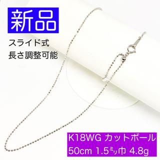 【新品】 K18WG ホワイトゴールド カットボール チェーン ネックレス(ネックレス)