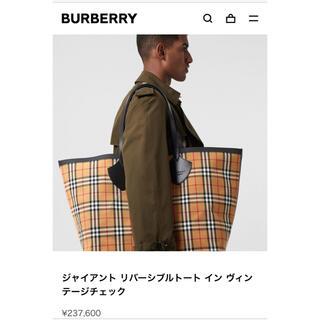 BURBERRY - バーバリー ジャイアント リバーシブル トートバッグ