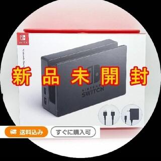 Nintendo Switch - ニンテンドースイッチ ドックセット