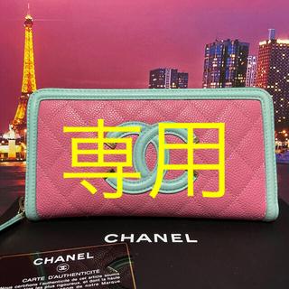 CHANEL - CHANEL シャネル 超レア【正規品】美品 長財布 フィリグリー マトラッセ