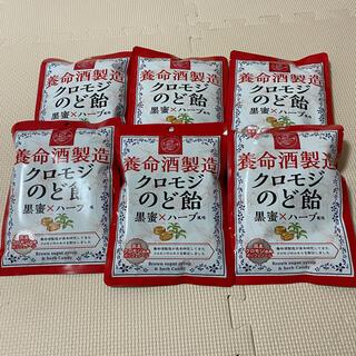 定価1788円 養命酒製造 クロモジのど飴 黒蜜×ハーブ風味 6袋(菓子/デザート)