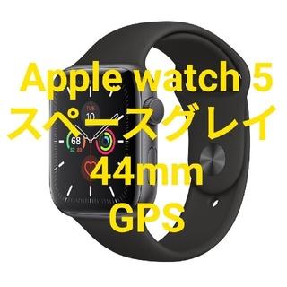 Apple Watch - Apple Watch Series 5(GPSモデル)44mmスペースグレイ