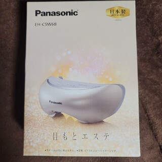 Panasonic パナソニック 目元エステ EH-CSW68 最新