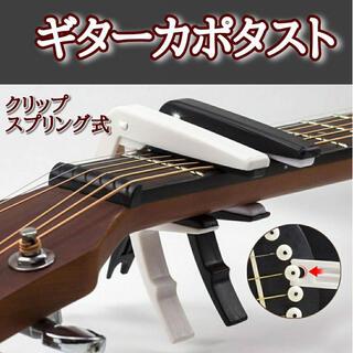 ギター カポタスト アコギ エレキ ウクレレ フォーク クリップ 黒 スプリング(パーツ)