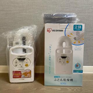 アイリスオーヤマ - 【新品・未使用】カラリエ FK-C2-WP 布団乾燥機 アイリスオーヤマ