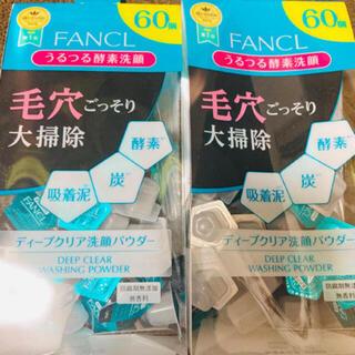 FANCL - FANCL 酵素洗顔パウダー 120個