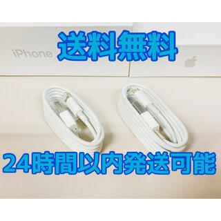 iPhone - ライトニングケーブル 2個 Lightningケーブル iPhone 充電器