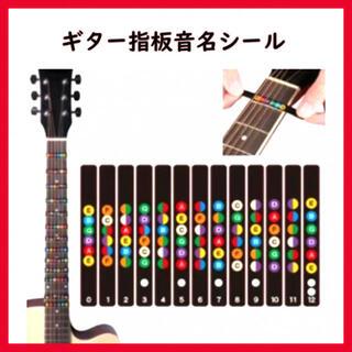 SALE!! ギター 指板 音名 シール(アコースティックギター)