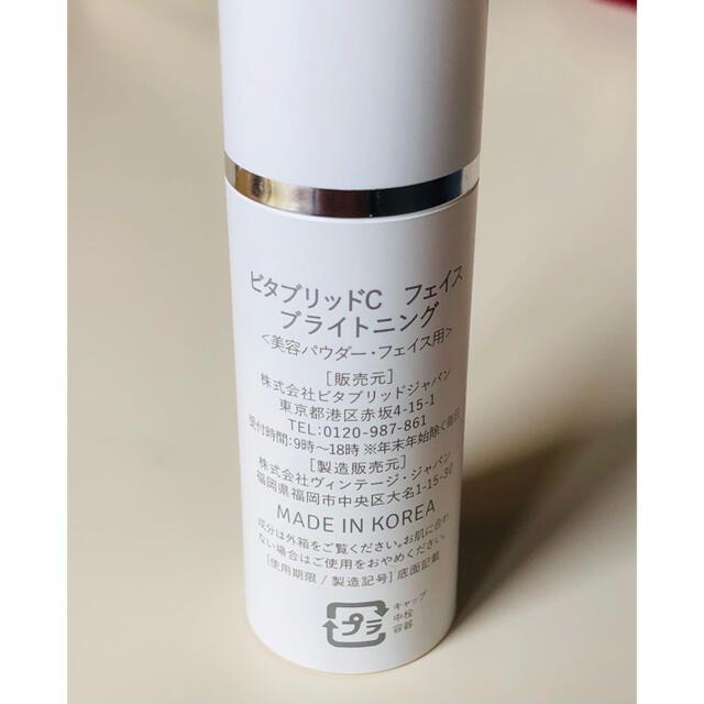 ビタブリッドC フェイス ブライトニング コスメ/美容のスキンケア/基礎化粧品(美容液)の商品写真