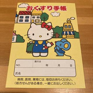 サンリオ(サンリオ)のお薬手帳(キャラクターグッズ)