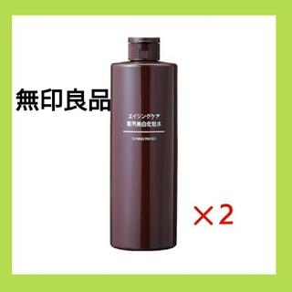 MUJI (無印良品) - ◆新品未開封◆無印良品 エイジングケア薬用美白化粧水/400ml/【2本セット】