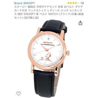 スヌーピー(SNOOPY)のスヌーピ腕時計(腕時計)