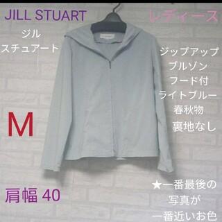 JILLSTUART - JILL STUART(ジルスチュアート )ブルゾン  ライトブルー