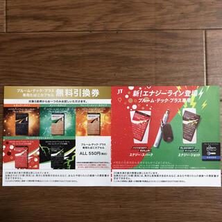 プルームテック(PloomTECH)のプルームテックプラス 専用たばこ無料引換券(タバコグッズ)