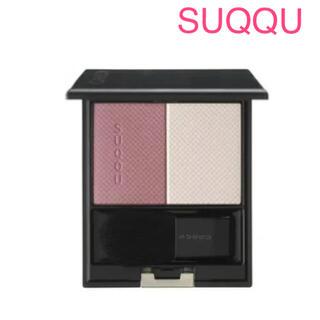SUQQU - スック  ピュア カラー ブラッシュ