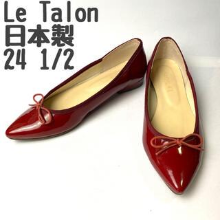 Le Talon - Le Talon ルタロン フラットパンプス ポインテッドトゥ 日本製 エナメル