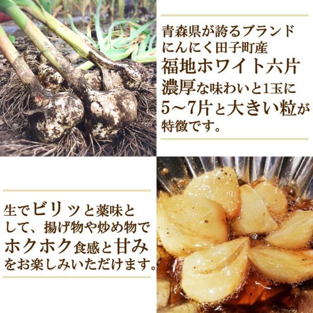 【福地ホワイト六片】むきにんにく 約500g 青森県産 サイズ混合 食品/飲料/酒の食品(野菜)の商品写真