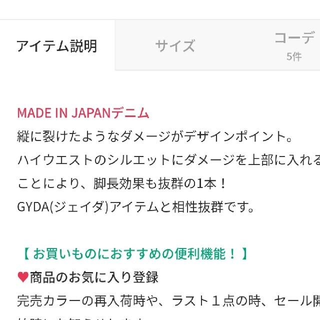 GYDA(ジェイダ)の新品タグ付き GYDA H/W splitダメージスキニーデニム レディースのパンツ(デニム/ジーンズ)の商品写真