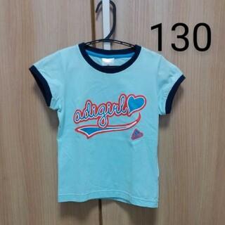 アディダス(adidas)のアディダス キッズ 女の子 半袖 Tシャツ 水色 130(Tシャツ/カットソー)