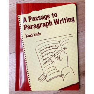 図解で学ぶパラグラフライティング  (語学/参考書)