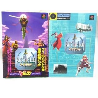 プレイステーション(PlayStation)のア-クザラッド・完全攻略ガイドブック & Vジャンプブックス(アート/エンタメ)