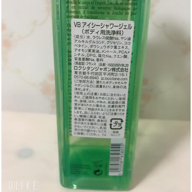 L'OCCITANE(ロクシタン)のロクシタン ヴァーベナ  コスメ/美容のボディケア(ボディソープ/石鹸)の商品写真