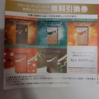 プルームテック(PloomTECH)のプルームテックプラス たばこ 引き換え券(タバコグッズ)