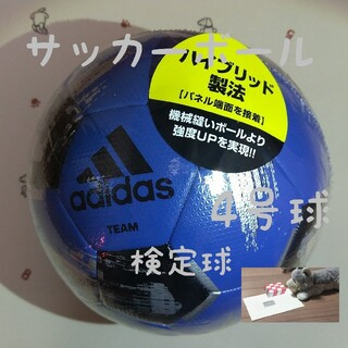 adidas - サッカーボール 検定球 4号球 アディダス 新品 未使用