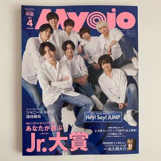 MYOJO 2021年 4月号 ちっこい(アート/エンタメ/ホビー)