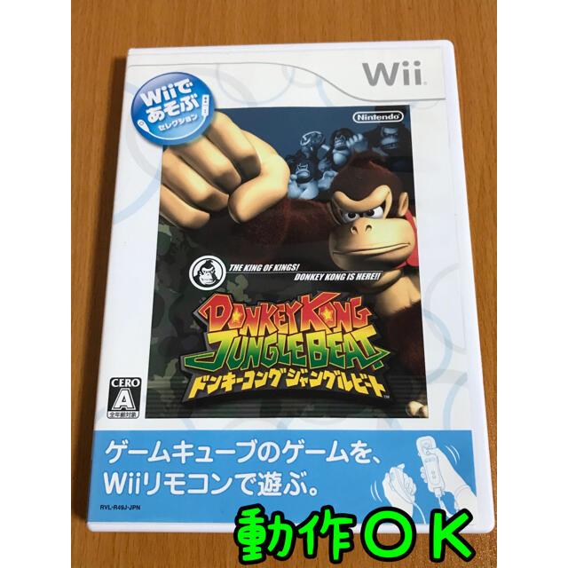 Wii(ウィー)のWiiであそぶ ドンキーコング ジャングルビート Wiiソフト エンタメ/ホビーのゲームソフト/ゲーム機本体(家庭用ゲームソフト)の商品写真