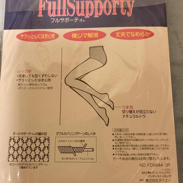 Atsugi(アツギ)のATSUGI Chrirty 機能性フルサポートストッキング 計6足⭐️新品⭐️ レディースのレッグウェア(タイツ/ストッキング)の商品写真