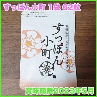 【1袋 62粒】すっぽん小町 ※賞味期限2023年5月