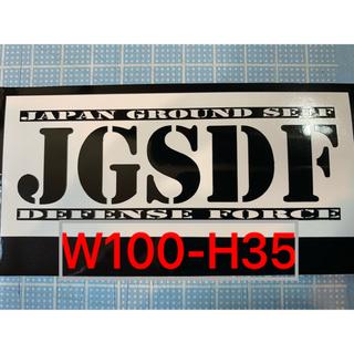 ミリタリーステッカー JGSDF 陸上自衛隊(その他)