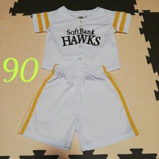 福岡ソフトバンクホークス - ソフトバンクホークスユニフォーム服上下セット 90 上着 ズボン 男の子女の子
