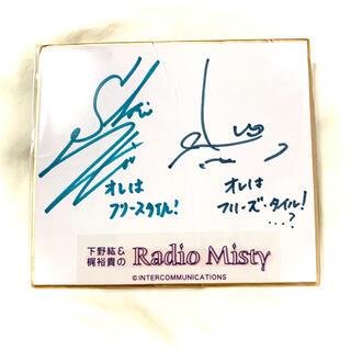 Radio Misty 直筆サイン入り色紙(サイン)