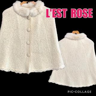 レストローズ(L'EST ROSE)のレストローズ  ラビットファーポンチョ(ポンチョ)