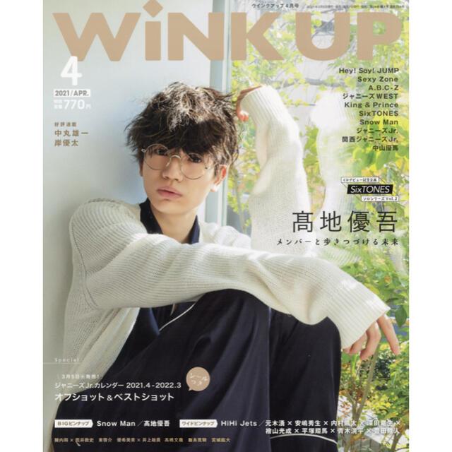 ワニブックス(ワニブックス)のWiNK UP 2021年4月号 エンタメ/ホビーの雑誌(アート/エンタメ/ホビー)の商品写真