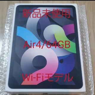 iPad - 【新品未使用】iPad Air4 64GB スペースグレイ WiFi