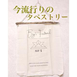 【ハンドメイド】こどもの日★タペストリー★(インテリア雑貨)