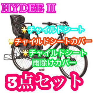 ブリヂストン(BRIDGESTONE)のHYDEE Ⅱ チャイルドシート&チャイルドシートカバー&雨除けシート(自動車用チャイルドシートカバー)
